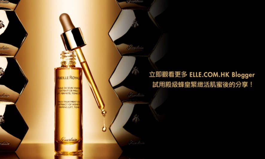 Guerlain, skincare, natural beauty, 緊緻, 活肌, ABEILLE ROYALE