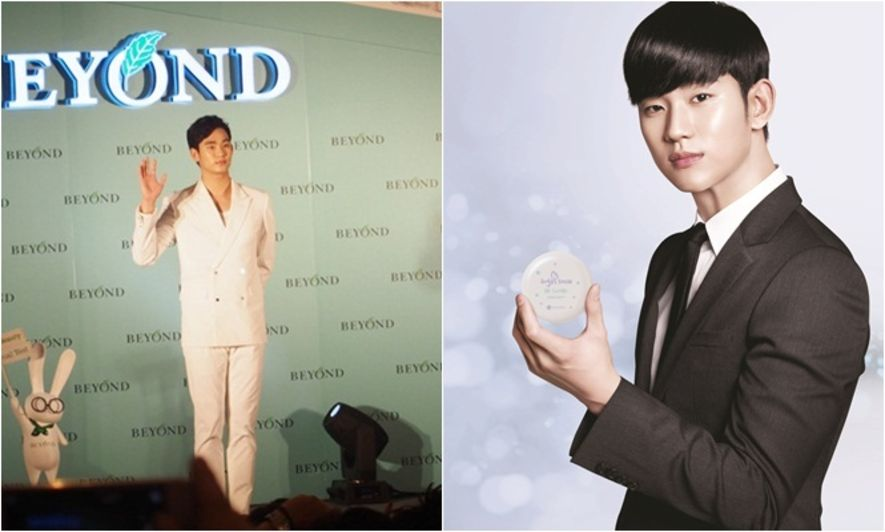 金秀賢, Kim soo hyun, beyond, beauty, 護膚