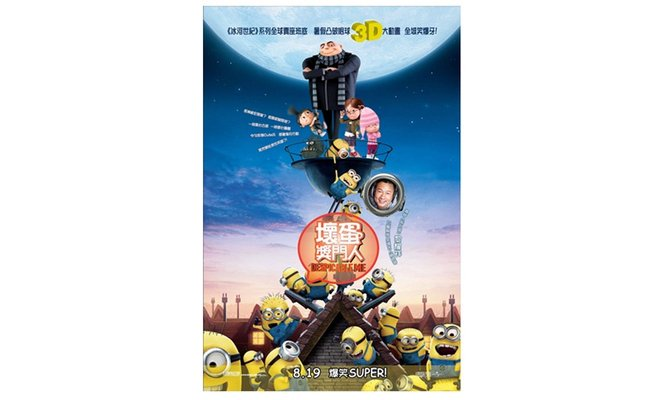 despicable me movie news