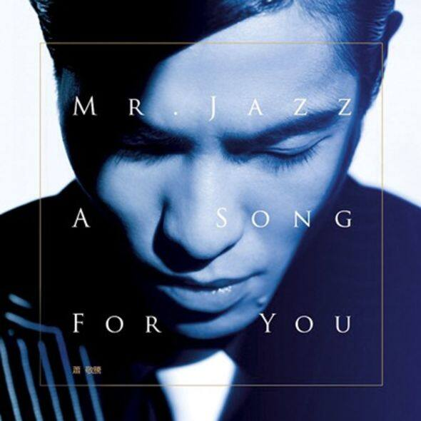 蕭敬騰純英語專輯!Music :《MR. JAZZ A SONG FOR YOU》