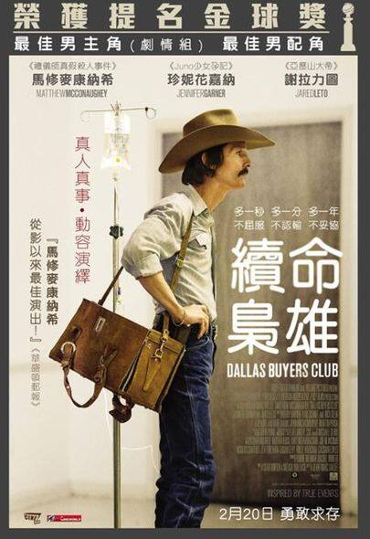 《續命梟雄》(Dallas Buyers Club)香港版海報