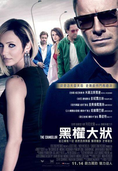 《黑權大狀》(The Counselor) 港版電影海報