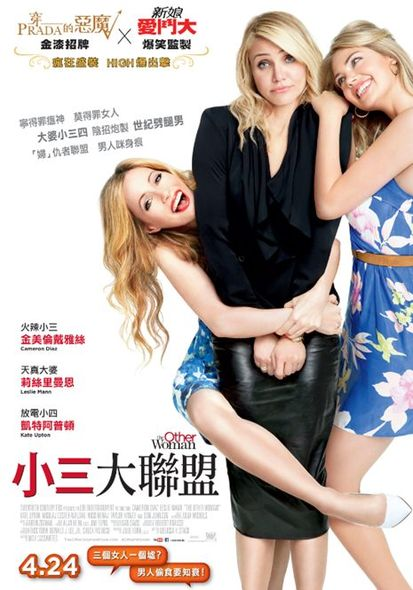 《小三大聯盟》(The Other Woman) 電影海報