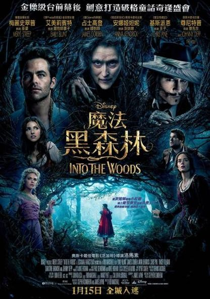 《魔法黑森林》Into the Woods
