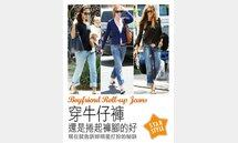 Star style Celebrity Fashion loose jeans mix and match