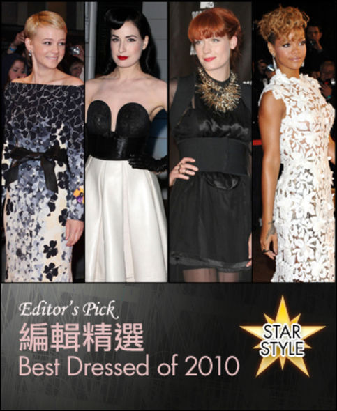 編輯精選:Best Dressed of  2010