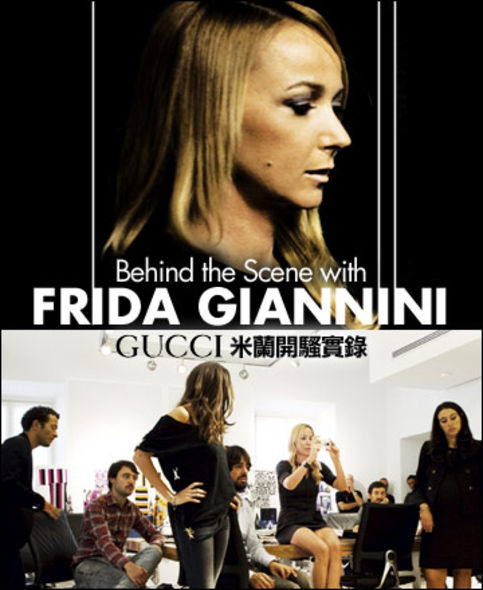Gucci 米蘭開騷實錄 - Behind the Scene with Frida Giannini