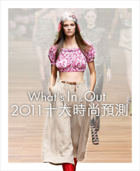 What's In & Out - 2011 十大時尚預測