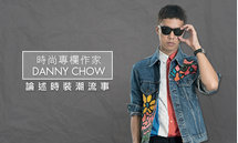 時裝買手Danny Chow   Little black dress的迷思