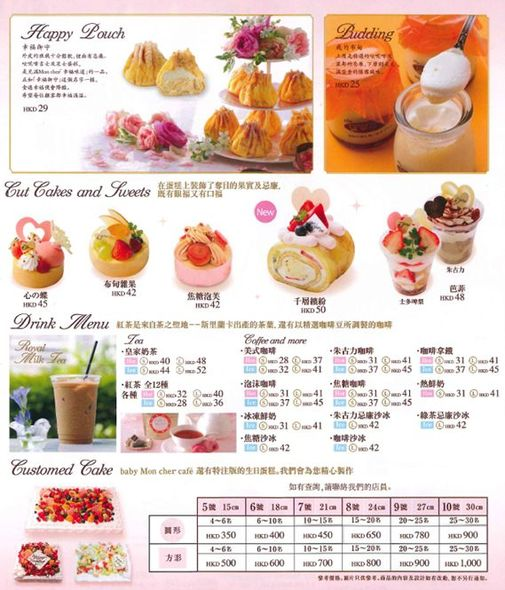Baby Mon Cher Cafe 餐牌