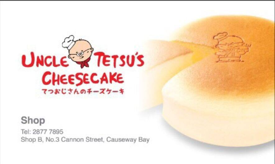 Tokyo Milk Cheese Factory, 日本, 香港, GINZA WEST, uncle tetsu