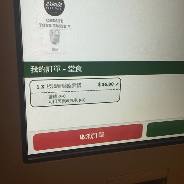 mcdonalds, create your own, order machine, 麥當勞
