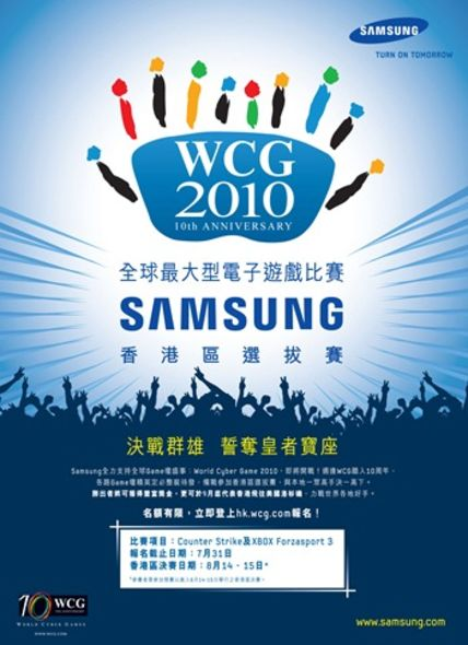 Samsung World Cyber Games 2010
