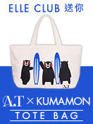送你AT x KUMAMON Tote Bag